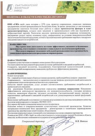 Политика в области качества на 2017-2019 гг