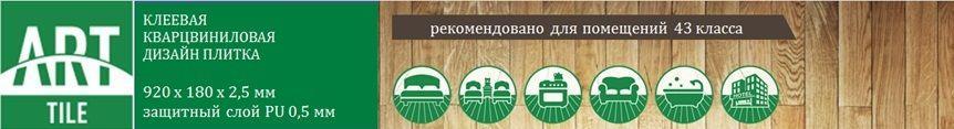 Art-Tile am63.ru