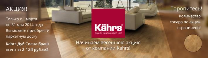 Весенняя акция от Kahrs