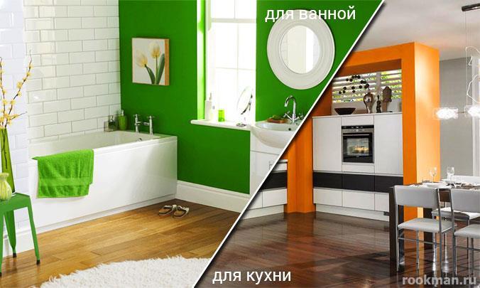 Влагостойкий ламинат для кухни и ванной комнаты