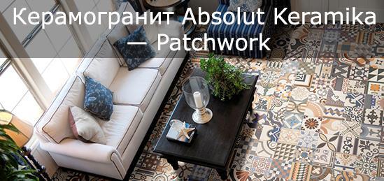 плитка от производителя Absolut Keramika