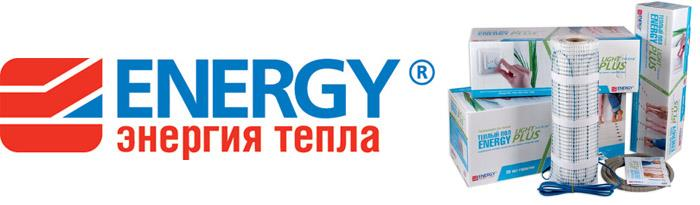 Системы марки Energy