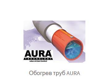 Обогрев труб AURA