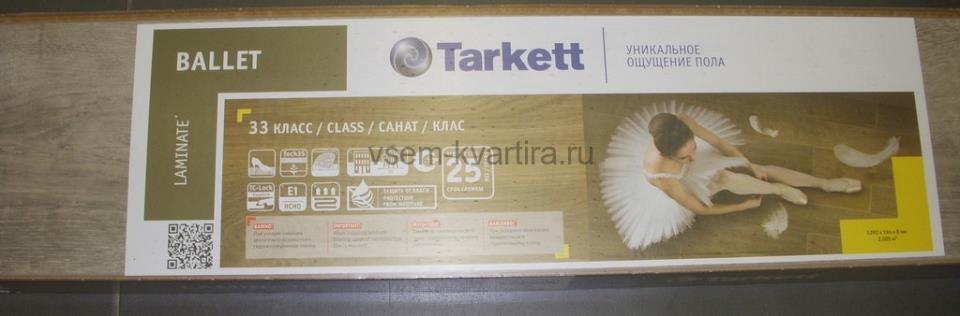 Упаковка ламината Tarkett