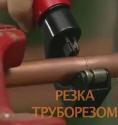 отрезание трубы труборезом