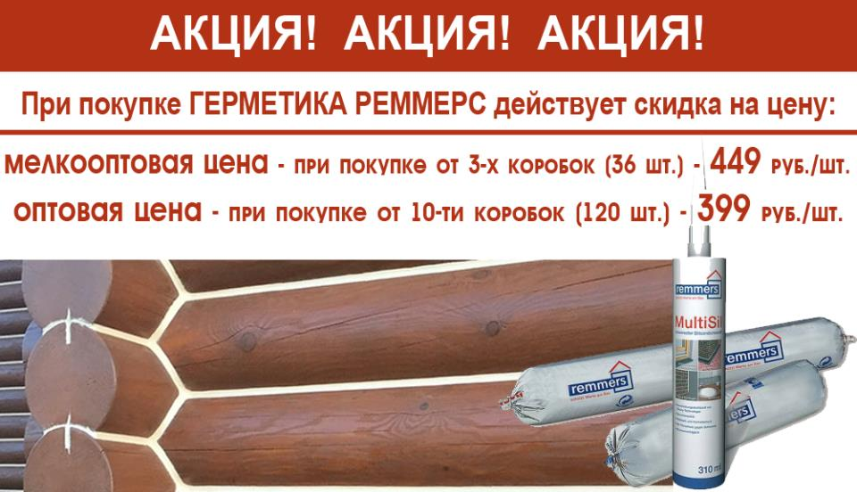 купить герметик в магазине стройматериалы в Серпухове