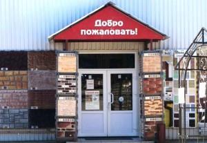 Стройматериалы в Серпухове Борисово Московской области