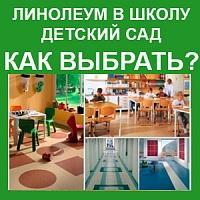 Линолеум для школ, напольное покрытие для детского сада, требования, КМ2, цена?