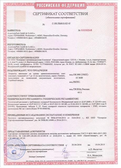 Сертификат пожарной безопасности, пожарный сертификат