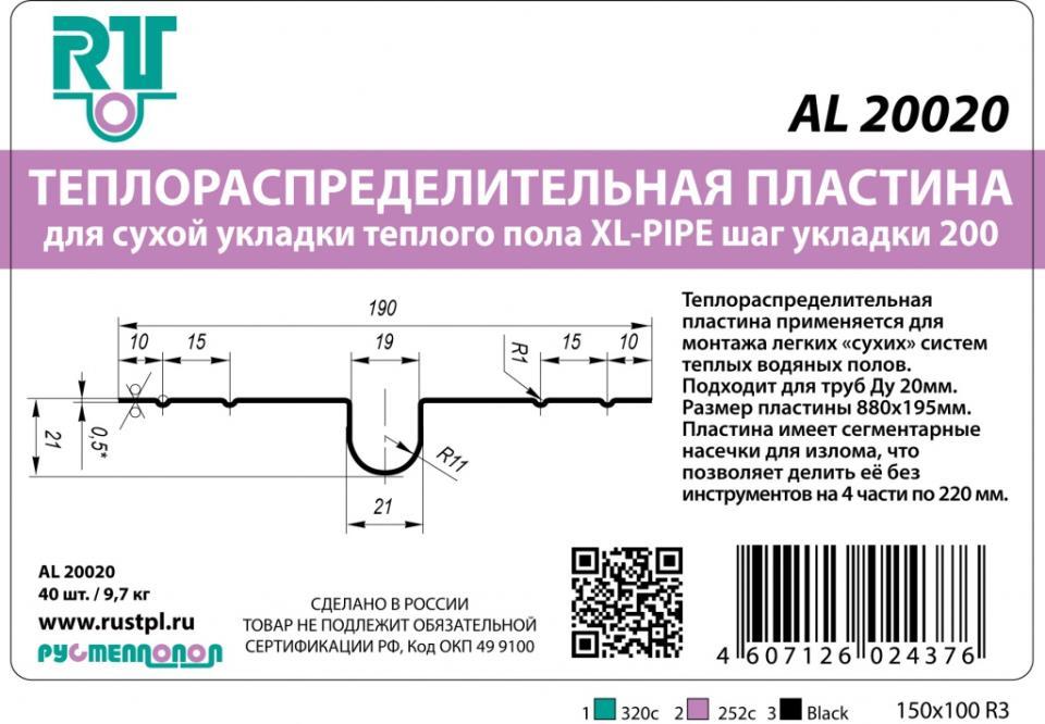 пластина AL 20020