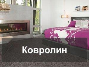Купить ковролин в Клину Солнечногорске