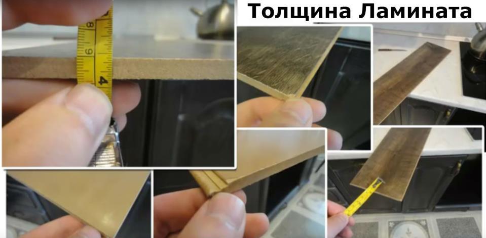 Замер толщины ламината