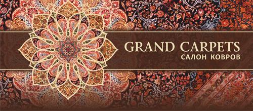 Grand Carpets сертификат