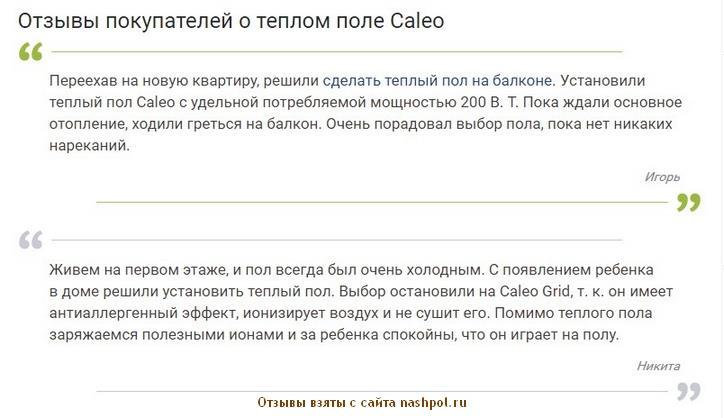 Отзыв о теплом поле Caleo