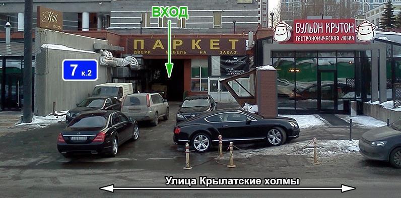 Магазин_паркета.png