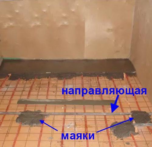 установка маяков для заливки стяжки теплого пола