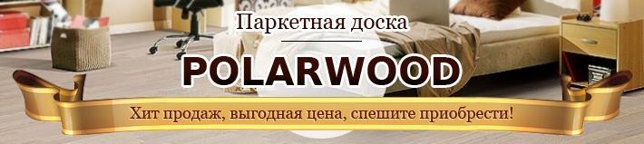 Хит продаж — паркетная доска Polarwood