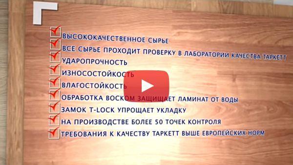 film-o-tarkett-600x338-2