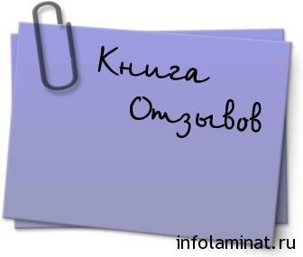 Отзывы о ламинате Kronospan