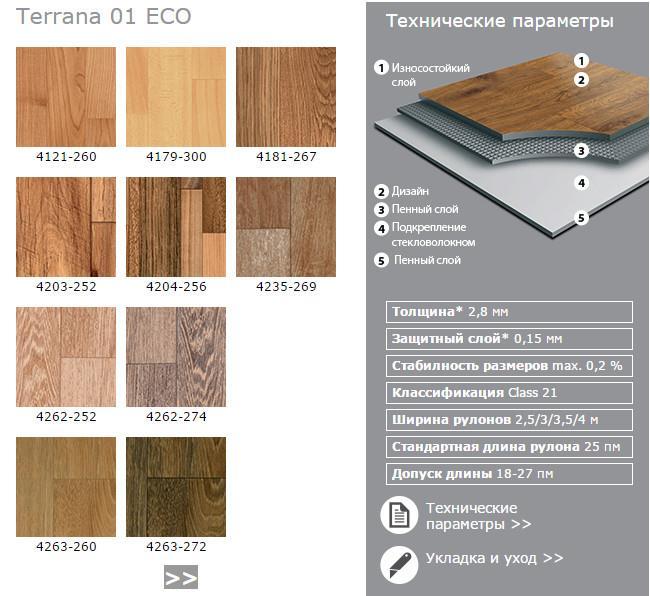 Коллекция линолеума Garbo Terrana 01 ECO