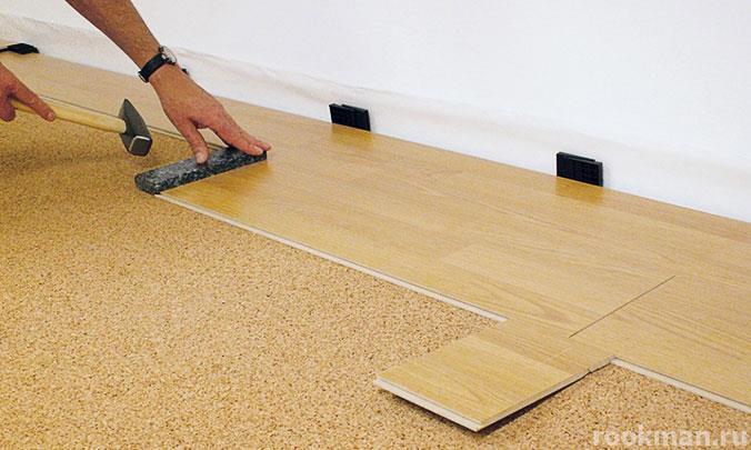 Для лучшей звукоизоляции используйте пробковую подложку под ламинат