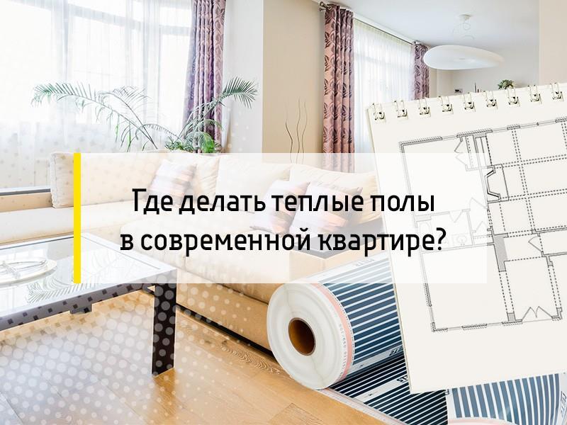 где лучше делать теплый пол в квартире