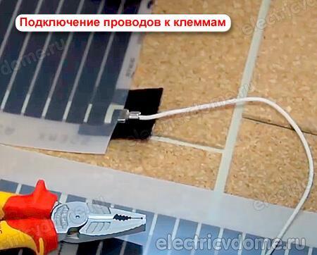 подключение проводов к теплому полу