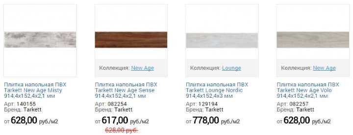 Стоимость плитки пвх