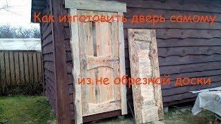 Как сделать дверь самому из не обрезной доски