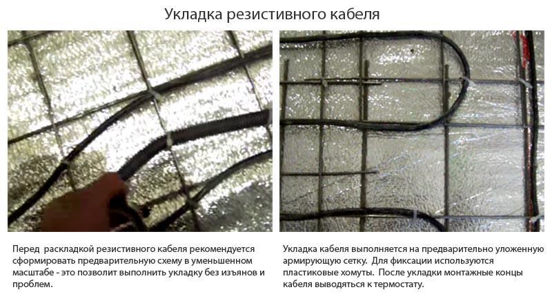 Фото: Раскладка армирующей сетки и крепеж нагревательных элементов