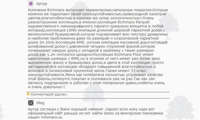 Отзывы о ламинированном напольном покрытии Richmans Венгрия