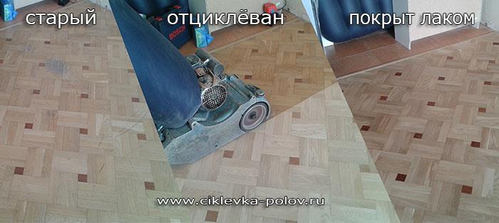 Циклевка паркета, шлифовка пола в Санкт-Петербругре и Ленинградской области, покрытие лаком и маслами вСПб