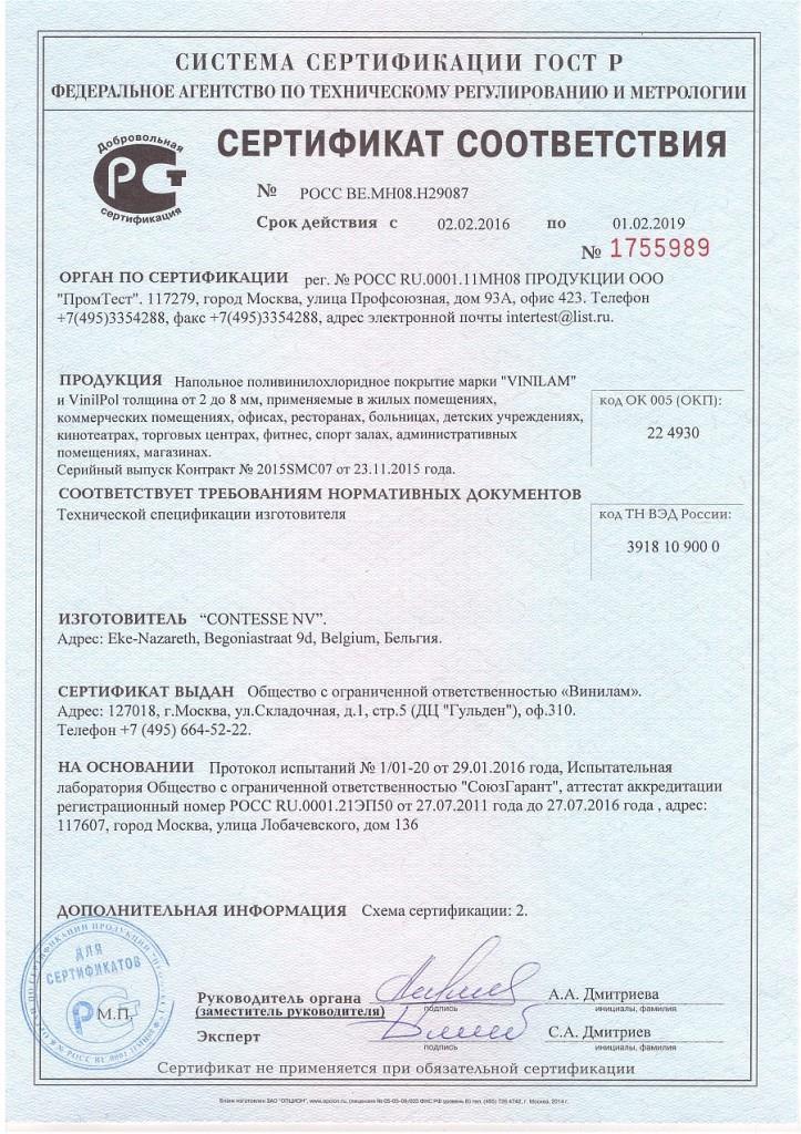 4-sertifikat-sootvetstviya-dobrovolnyj