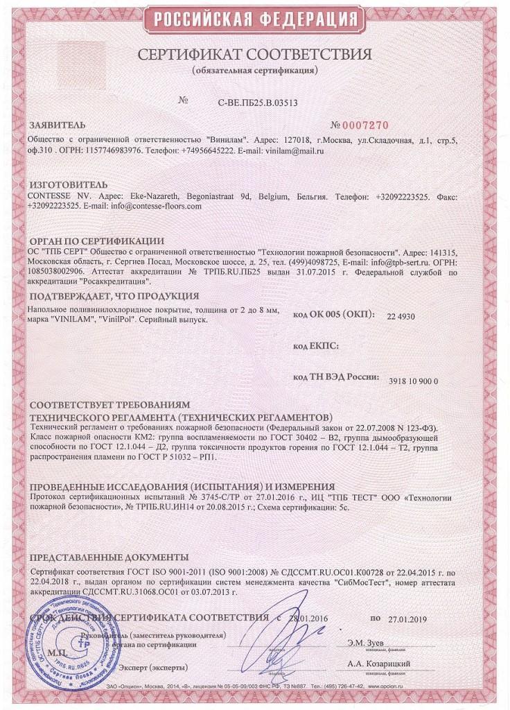 2-sertifikat-sootvetstviya-obyazatelnaya-sertifikaciya