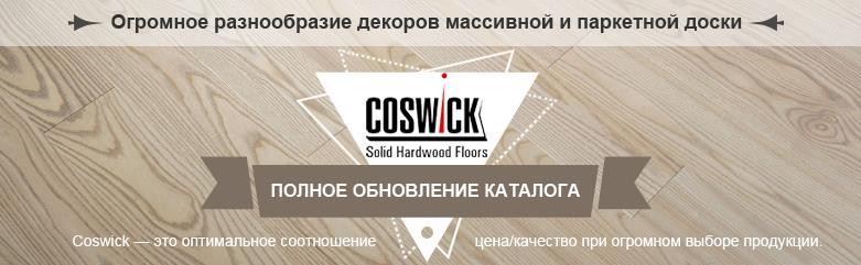 Новинки от Coswick