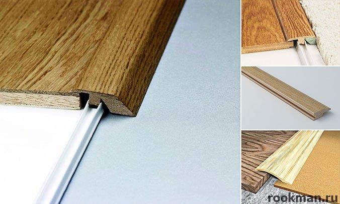 Деревянный порожек для ламинированного покрытия