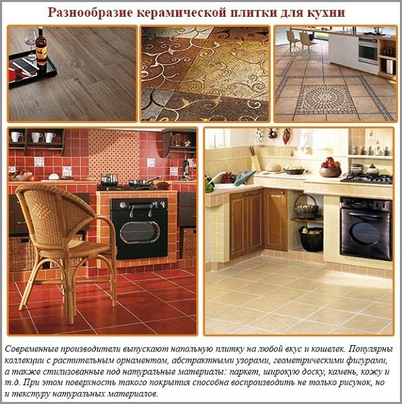 Ассортимент кафельной плитки для кухонного пола