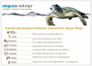Свойства винилового ламината Aqua Step