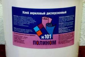 полином 101