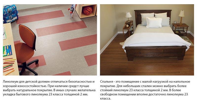 Толщина линолеума для квартиры