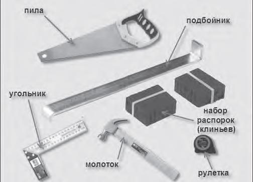 инструмент укладка ламината своими руками