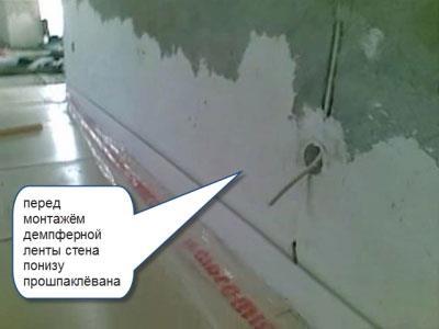 подготовка стены для монтажа демпферной ленты