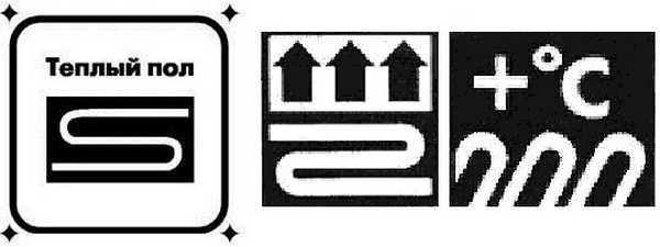 Пиктограммы, которые могут стоять на линолеуме для теплого пола