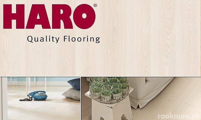 Haro - одно из лучших напольных покрытий