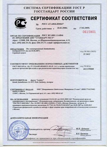 Сертификат соответствия на ламинат