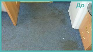 химчистка ковролина в офисе - до