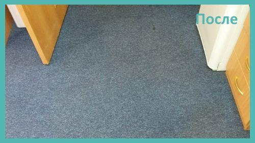 чистка ковролина в офисе - после