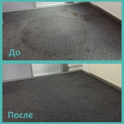 Химчистка ковролина на дому - фото до и после