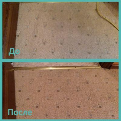 чистка ковролина в Москве - фото до и после