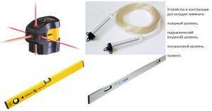 Устройства и приборы для укладки ламината